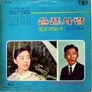 コ・ボンサン作曲集(悲しき恋)/Various Artists