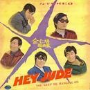 キム・インベ編曲集(Hey Jude)/Various Artists