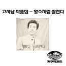 コ・サナム作曲集~牡牛のように生きていきたい/Various Artists