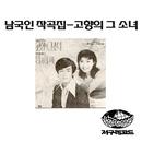 ナム・クギン作曲集~故郷のあの少女/Various Artists