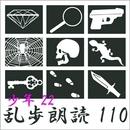 塔上の奇術師 江戸川乱歩(合成音声による朗読)/江戸川乱歩