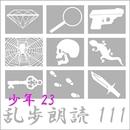 鉄人Q 江戸川乱歩(合成音声による朗読)/江戸川乱歩