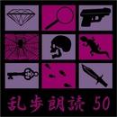 黄金仮面 江戸川乱歩(合成音声による朗読)/江戸川乱歩