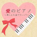 愛のピアノ ~癒しの名曲クラシック~/Relaxing Music Cafe