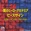 ピースサイン 僕のヒーローアカデミア オープニングテーマ(リアル・インスト・ヴァージョン)/Crimson Craftsman