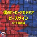 ピースサイン 僕のヒーローアカデミア オープニングテーマ(バック演奏編)/Crimson Craftsman