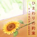 ひまわりの約束 STAND BY ME ドラえもん 主題歌(チェロ&ピアノ version)/扇谷研人&伊藤ハルトシ