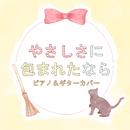 やさしさに包まれたなら 魔女の宅急便 主題歌(ピアノ&ギター version)/扇谷研人&伊藤ハルトシ
