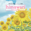 himawari 君の膵臓をたべたい 主題歌 (Piano Version) Arranged by Makito Shibuya/Relaxing Music Cafe