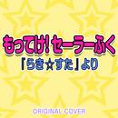 もってけ!セーラーふく 『らき☆すた』より ORIGINAL COVER/NIYARI計画