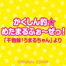 「干物妹!うまるちゃん」より  かくしん的☆めたまるふぉ~ぜっ! ORIGINAL COVER/NIYARI計画