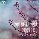 DECIDED 映画『銀魂』主題歌(リアル・インスト・ヴァージョン)/Crimson Craftsman