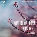 DECIDED 映画『銀魂』主題歌(バック演奏編)/Crimson Craftsman