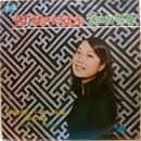 ムン・ジュランステレオソロアルバム第3集~あなたをさがしに来たのよ/文珠蘭(ムン・ジュラ)