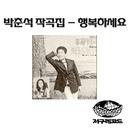 パク・チュンソク作曲集~お幸せに/Various Artists