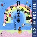 THE CHORUS '11【混声/女声編】虹色の未来/Various Artists