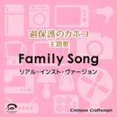 Family Song『過保護のカホコ』主題歌(リアル・インスト・ヴァージョン)/Crimson Craftsman