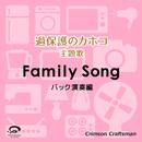 Family Song『過保護のカホコ』主題歌(バック演奏編)/Crimson Craftsman