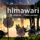himawari Mr.Children ピアノ・ヴァージョン/Relaxing Music Cafe