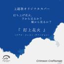 打上花火 打ち上げ花火、下から見るか?横から見るか? 主題歌 オリジナルカバー(リアル・インスト・ヴァージョン)/Crimson Craftsman