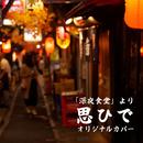 深夜食堂「思ひで」  ORIGINAL COVER/NIYARI計画
