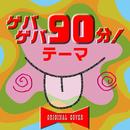 ゲバゲバ90分!テーマ ORIGINAL COVER/NIYARI計画