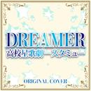 高校星歌劇-スタミュ- DREAMER ORIGINAL COVER/NIYARI計画