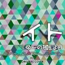 イト 「帝一の國」より ORIGINAL COVER/NIYARI計画