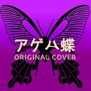アゲハ蝶  ORIGINAL COVER/NIYARI計画