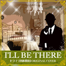 I'LL BE THERE ドラマ「貴族探偵」 ORIGINAL COVER/NIYARI計画