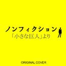 ノンフィクション 「小さな巨人」 ORIGINAL COVER/NIYARI計画