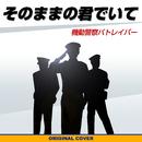 機動警察パトレイバー そのままの君でいて ORIGINAL COVER/NIYARI計画