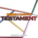 TESTAMENT 戦姫絶唱シンフォギアAXZ ORIGINAL COVER/NIYARI計画