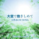 大空で抱きしめて 天然水CM SONG ORIGINAL COVER/NIYARI計画
