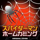 スパイダーマン:ホームカミング ORIGINAL COVER/NIYARI計画
