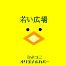 若い広場 ひよっこ オリジナルカバー/NIYARI計画
