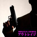 アウトレイジ ORIGINAL COVER/NIYARI計画