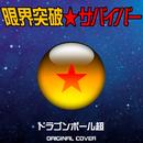限界突破✖サバイバ- ドラゴンボール超 ORIGINAL COVER/NIYARI計画
