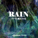 RAIN メアリと魔女の花 ORIGINAL COVER/NIYARI計画