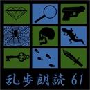 妖虫 江戸川乱歩(合成音声による朗読)/江戸川乱歩