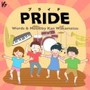 PRIDE(プライド)/すみだ少年少女合唱団