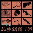 夜光人間 江戸川乱歩(合成音声による朗読)/江戸川乱歩