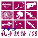 奇面城の秘密 江戸川乱歩(合成音声による朗読)/江戸川乱歩