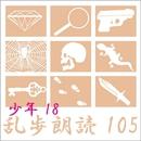 悪魔人形[魔法人形] 江戸川乱歩(合成音声による朗読)/江戸川乱歩