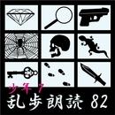 透明怪人 江戸川乱歩(合成音声による朗読)/江戸川乱歩