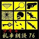 大金塊 江戸川乱歩(合成音声による朗読)/江戸川乱歩
