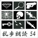 白髪鬼 江戸川乱歩(合成音声による朗読)/江戸川乱歩