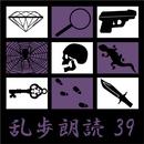 空中紳士 江戸川乱歩(合成音声による朗読)/江戸川乱歩