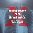 ドクターX ~外科医・大門未知子~ Ending Theme 99  ORIGINAL COVER/NIYARI計画