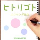 ヒトリゴト エロマンガ先生 ORIGINAL COVER/NIYARI計画